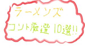 ラーメンズコント厳選10選