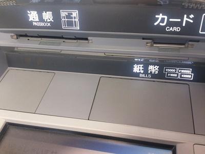 三井住友銀行 atm 振込 反映